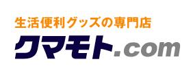 生活便利グッズの専門店 クマモト.com