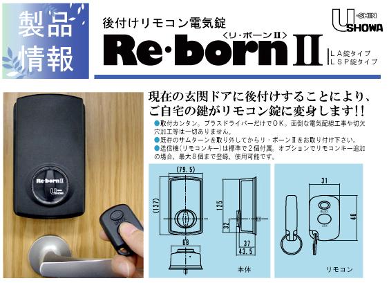 後付けリモコン電気錠 Re・born2【リ・ボーン2】